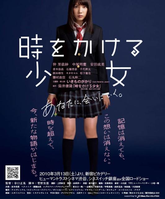 Toki o Kakeru Shoujo ย้อนเวลามาพบรัก //ดูหนังออนไลน์ HD ฟรี | ดูหนังใหม่ | ดูหนัง HD | ดูหนังฟรี | ดูซีรี่ย์ออนไลน์ | ดูการ์ตูนออนไลน์